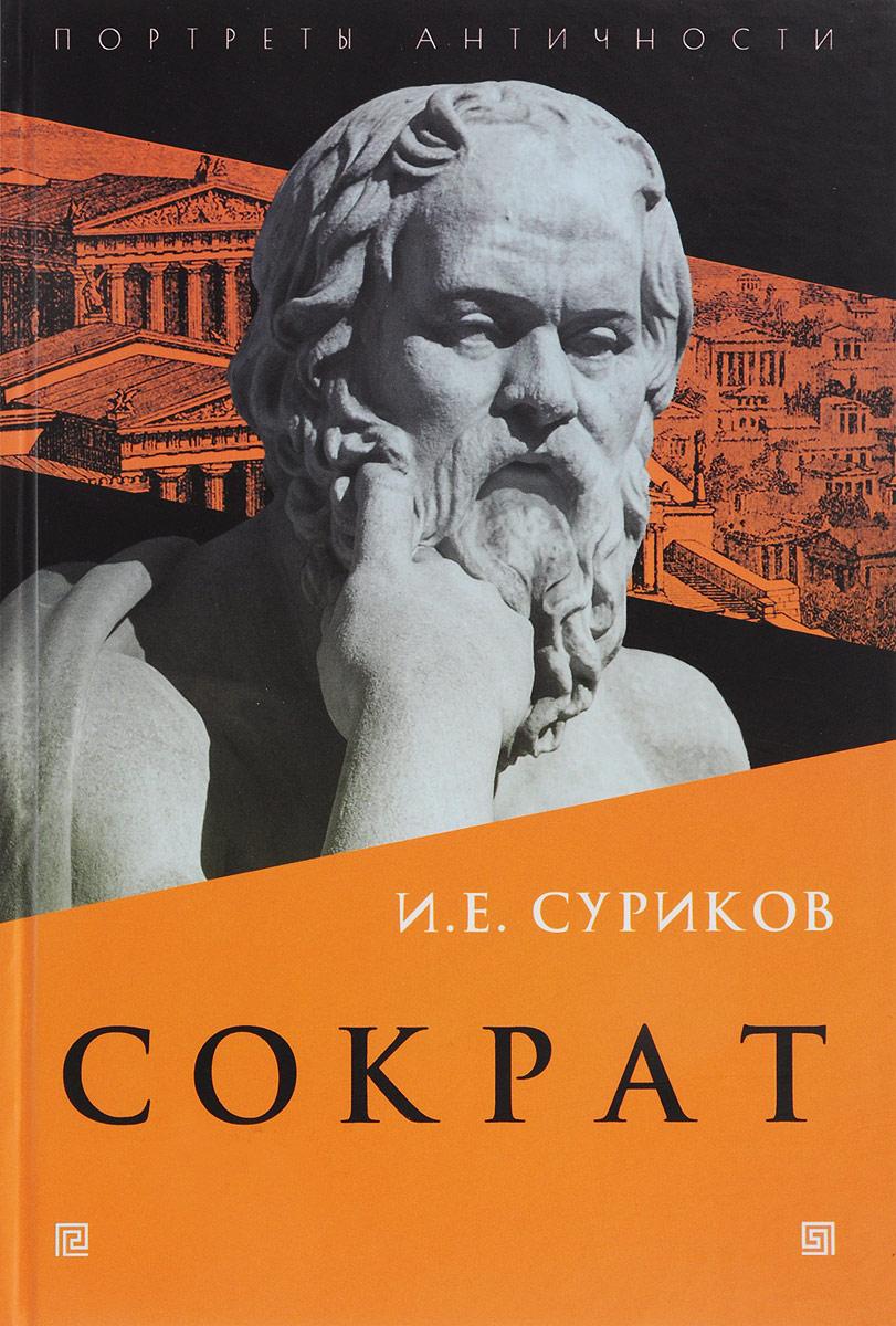 И. Е. Суриков Сократ