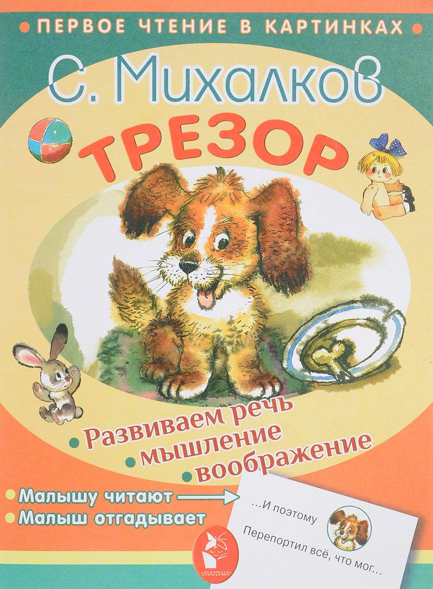 С. В. Михалков Трезор
