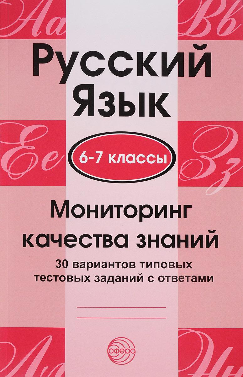 Русский язык. 6-7 классы. Мониторинг качества знаний. 30 вариантов типовых тестовых заданий с ответами
