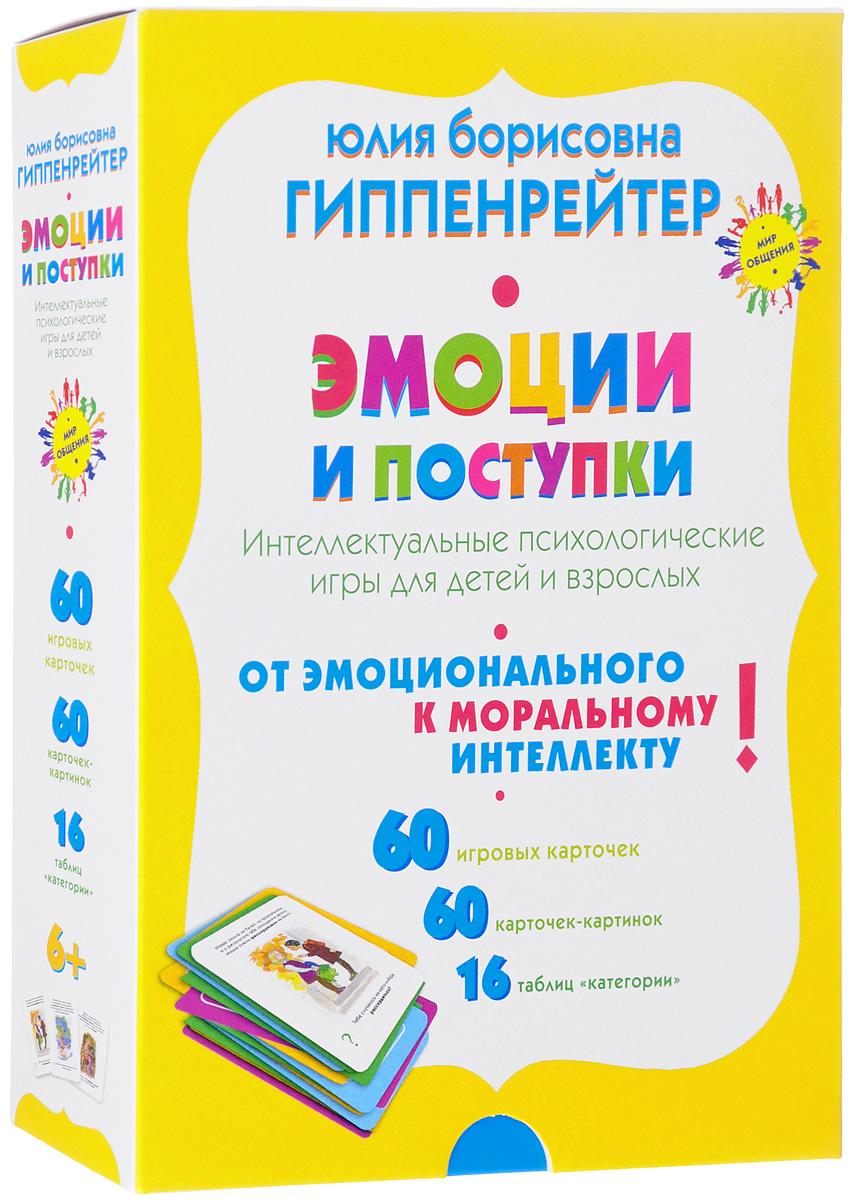 Эмоции и поступки. Интеллектуальные психологические игры для детей и взрослых | Гиппенрейтер Юлия Борисовна