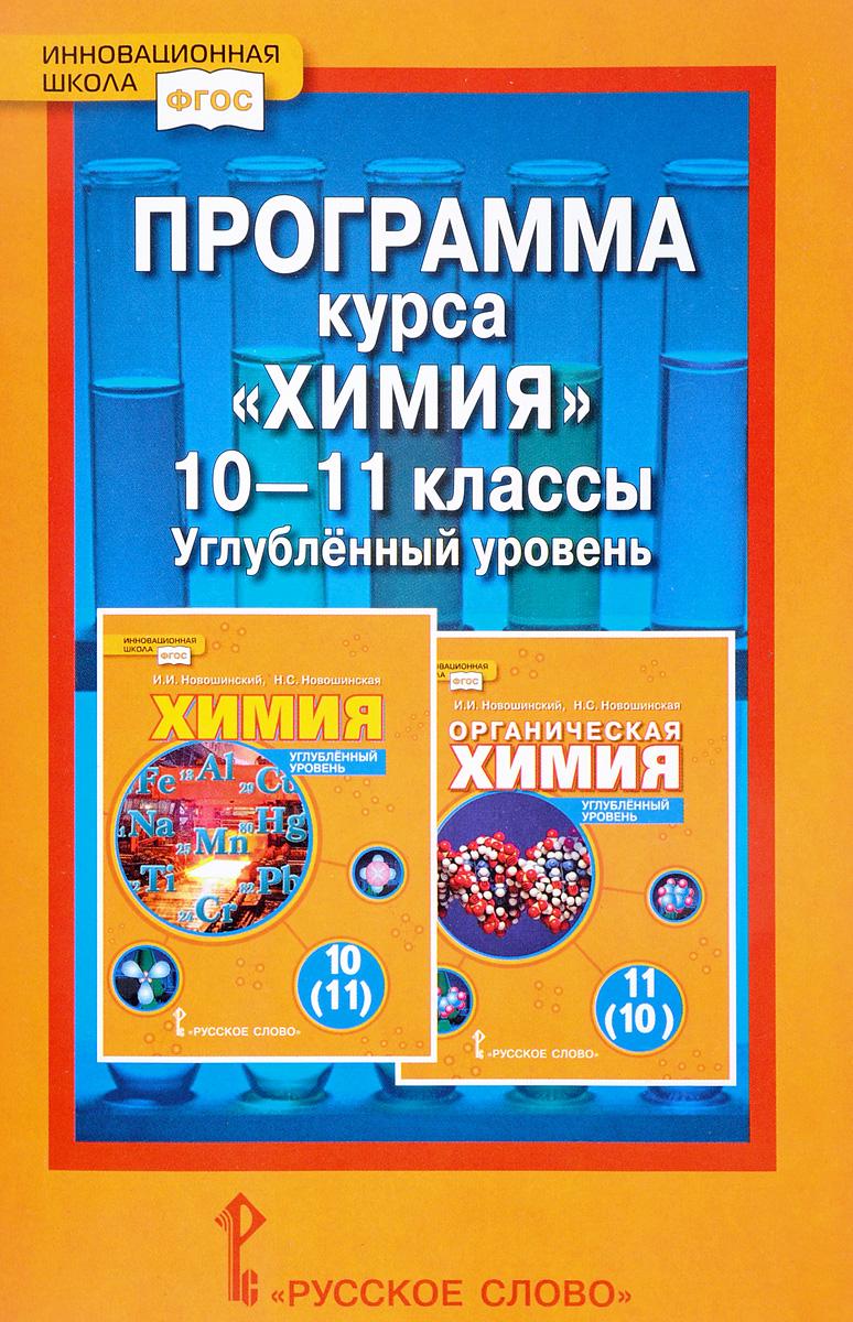 И. И. Новошинский, Н. С. Новошинская Химия. 10-11 классы. Углубленный уровень. Программа курса