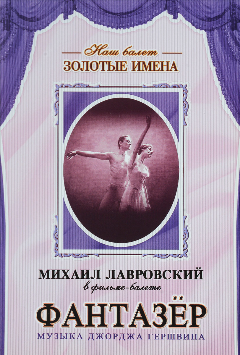 Михаил Лавровский: Фантазер