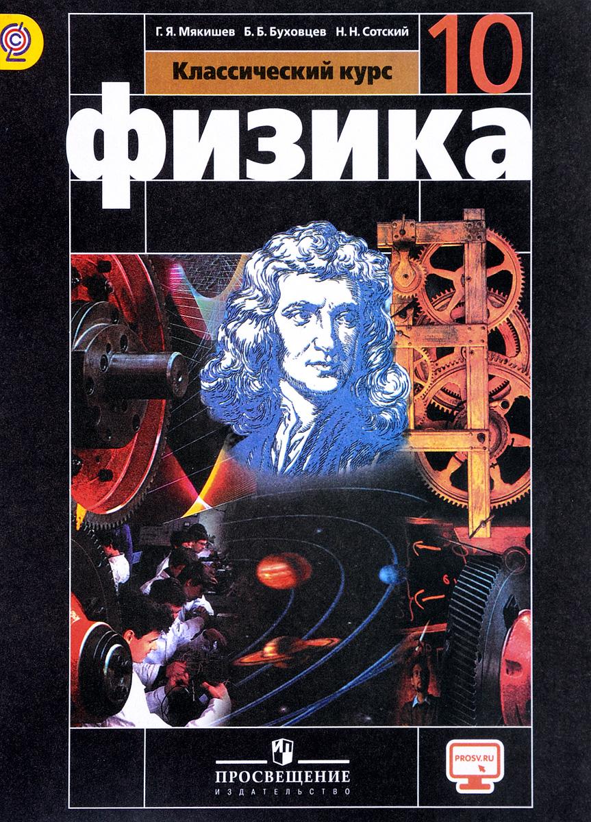 Г. Я. Мякишев, Б. Б. Буховцев, Н. Н. Сотский Физика. 10 класс. Базовый уровень. Учебник