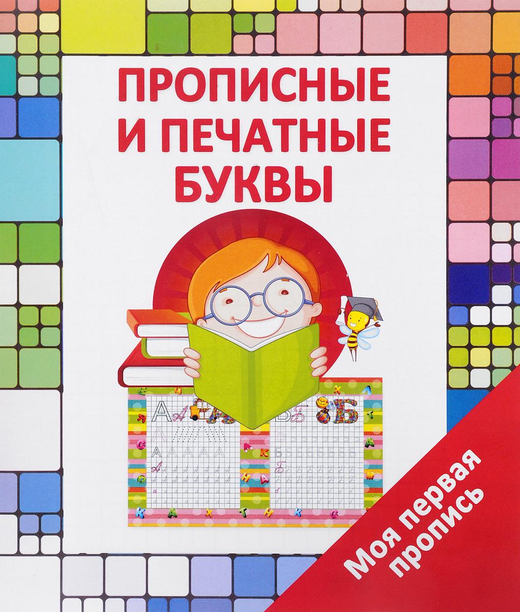 В. В. Ивлева Прописные печатные буквы цена в Москве и Питере