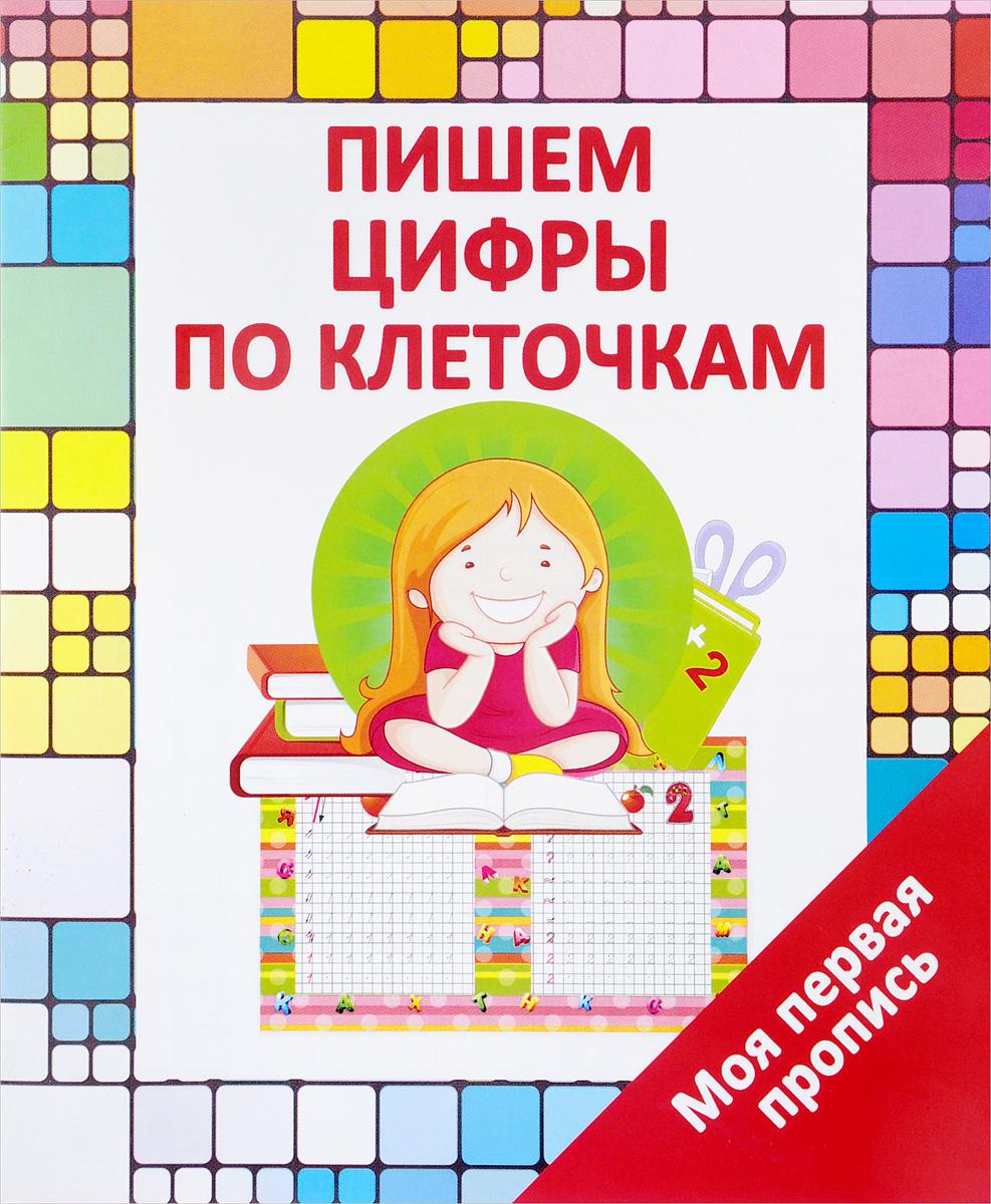 В. В. Ивлева Пишем цифры по клеточкам цена в Москве и Питере