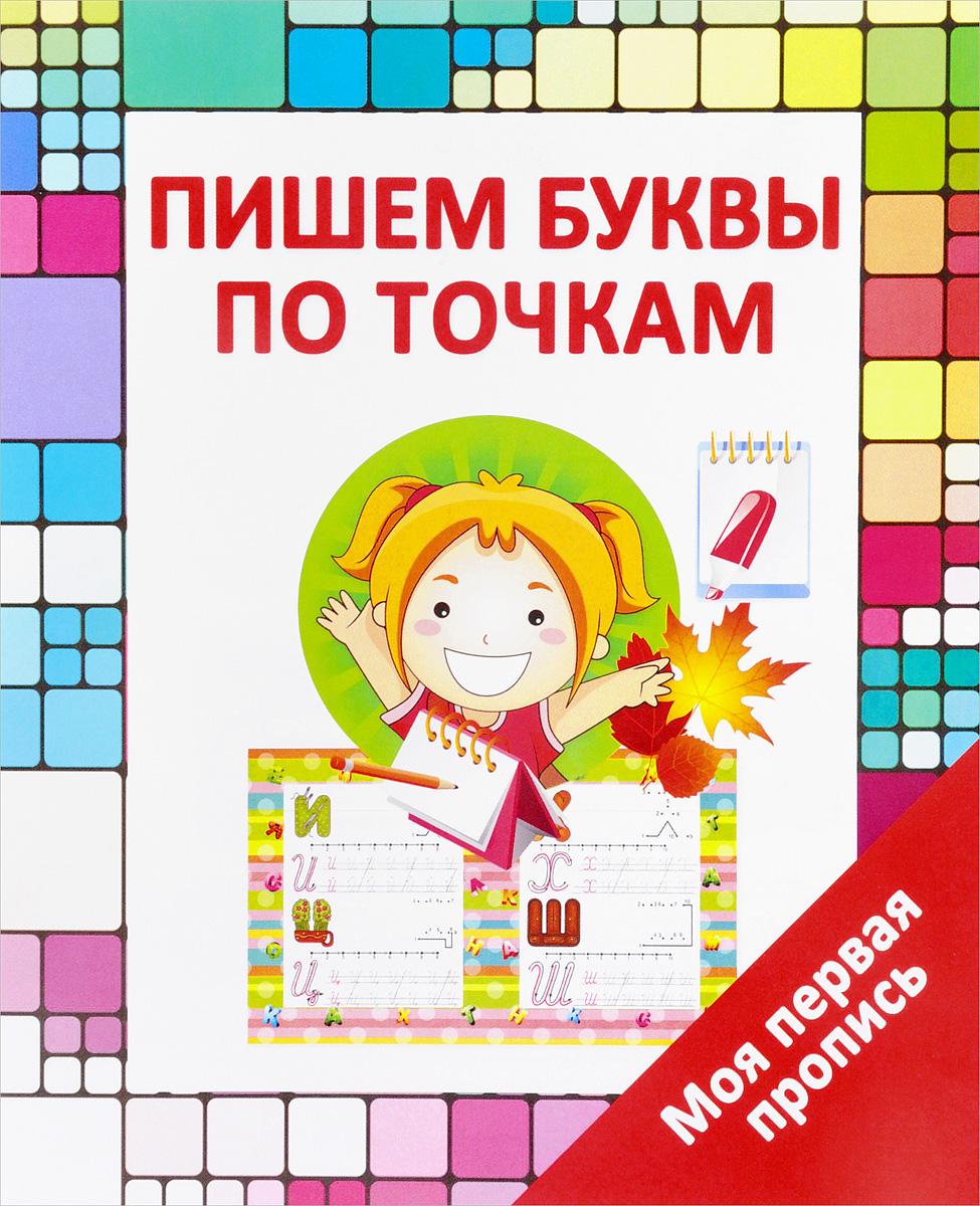 В. В. Ивлева Пишем буквы по точкам цена в Москве и Питере