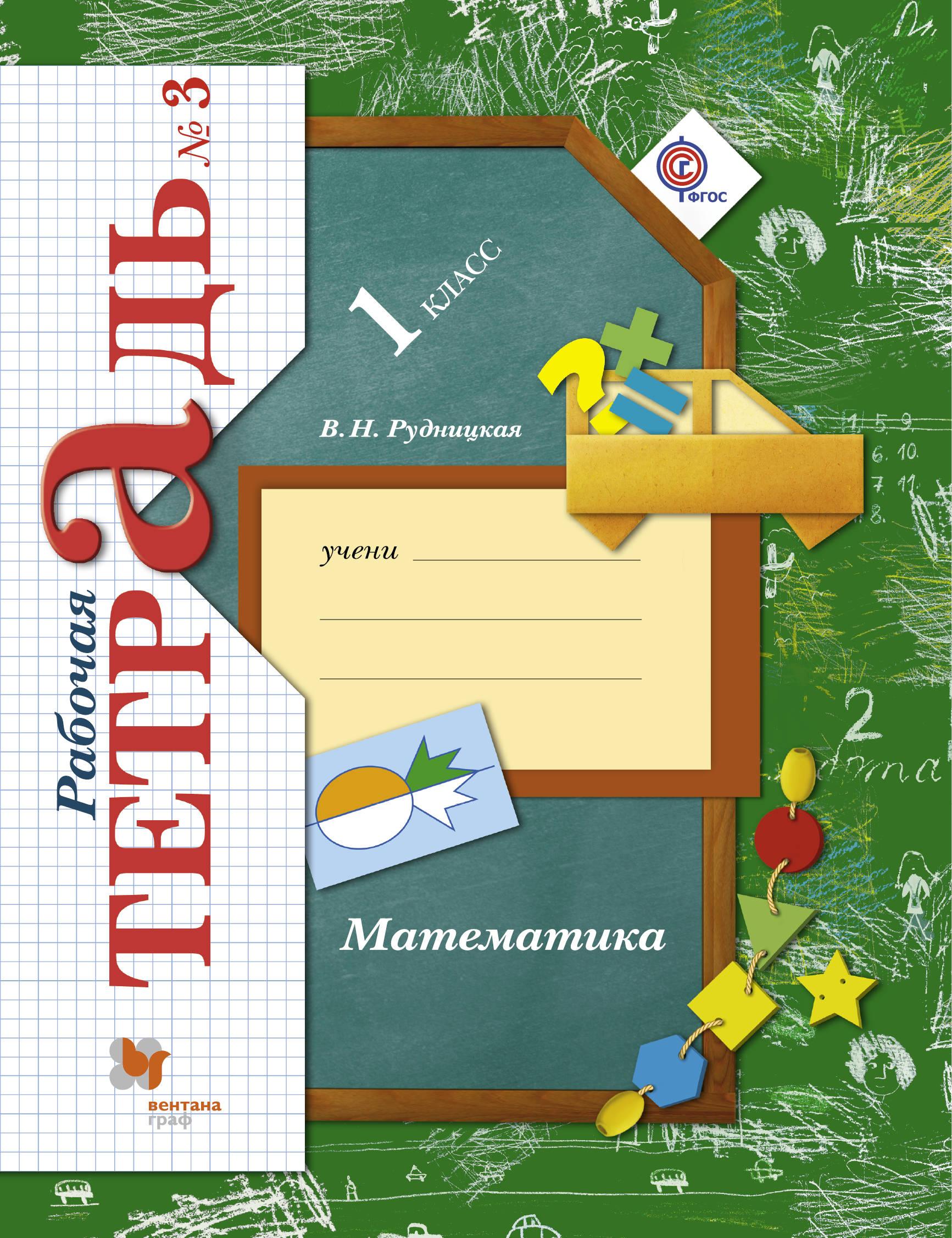 В. Н. Рудницкая Математика. 1класс. Рабочая тетрадь №3 в н рудницкая математика 1 класс рабочая тетрадь 3