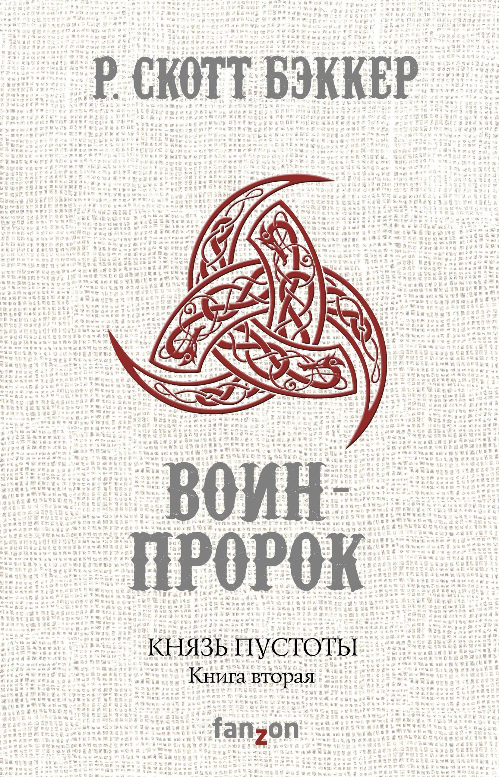 Князь Пустоты. Книга 2. Воин-Пророк. Р. Скотт Бэккер