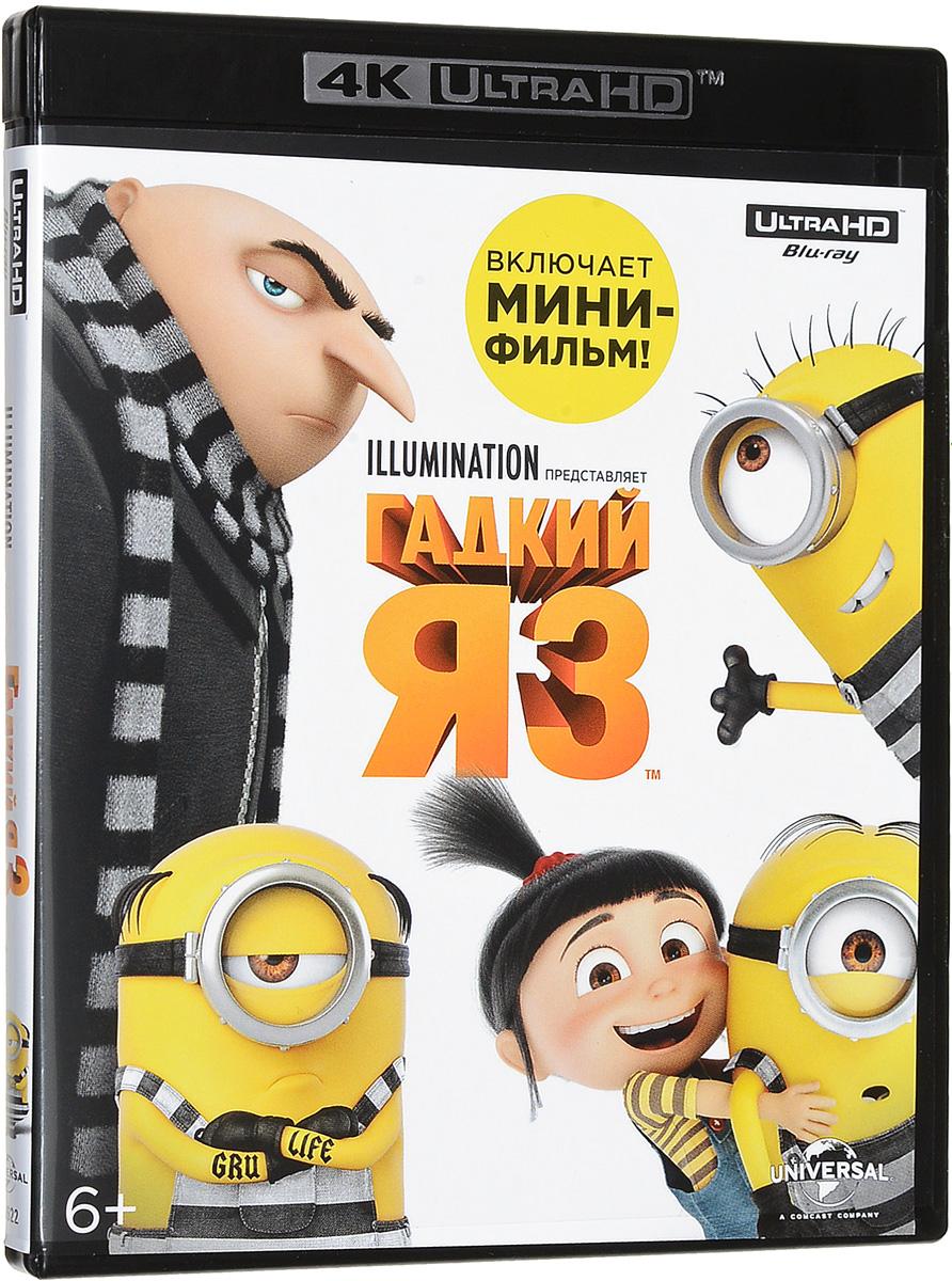 Гадкий Я 3 (4K UHD Blu-ray)