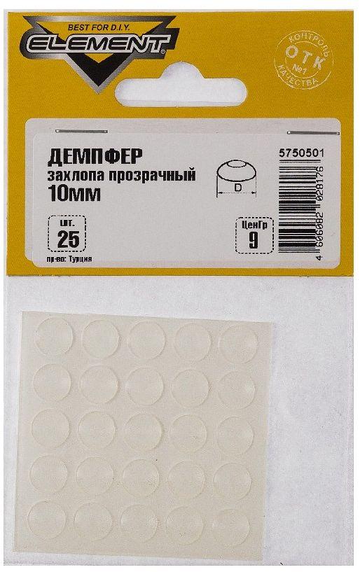 "Демпфер ""Element"", захлопа, цвет: прозрачный, 10 мм, 25 шт"