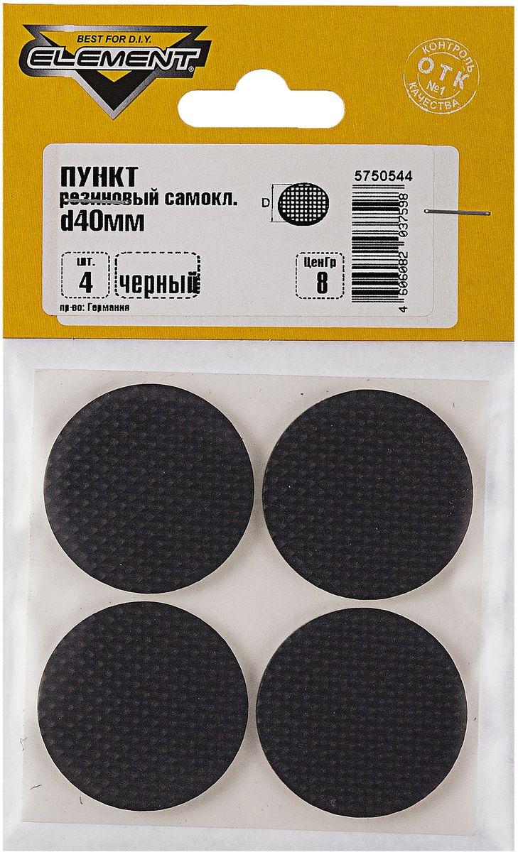 Пункт Element, резиновый, самоклеящийся, цвет: черный, диаметр 40 мм, 4 шт пункт element резиновый самоклеящийся цвет черный диаметр 40 мм 4 шт