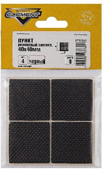 Пункт Element, резиновый, самоклеящийся, цвет: черный, 40 х 40 мм, 4 шт пункт element резиновый самоклеящийся цвет черный диаметр 40 мм 4 шт