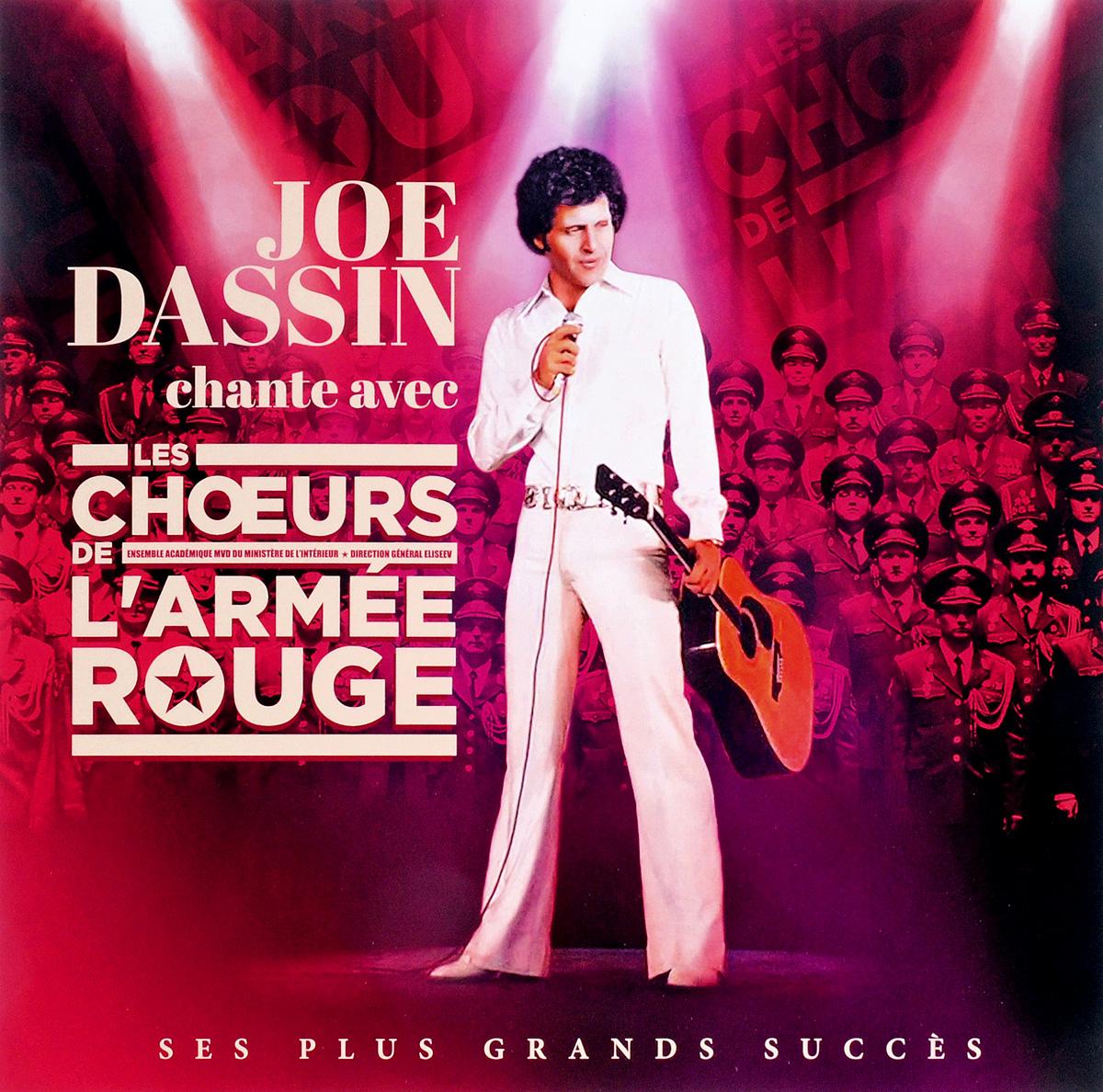 Джо Дассен Joe Dassin. Joe Dassin Chante Avec Les Choeurs De L'Armee Rouge (LP) joe dassin joe dassin joe dassin