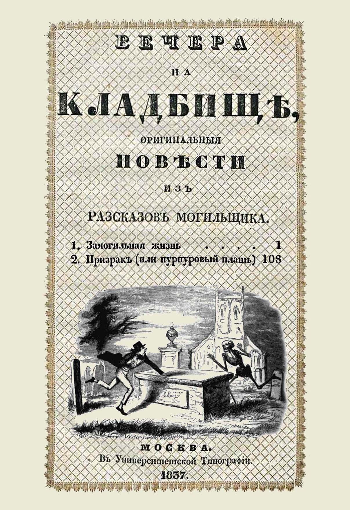 Вечера на кладбище, оригинальная повести из рассказов могильщика. С. М. Любецкий