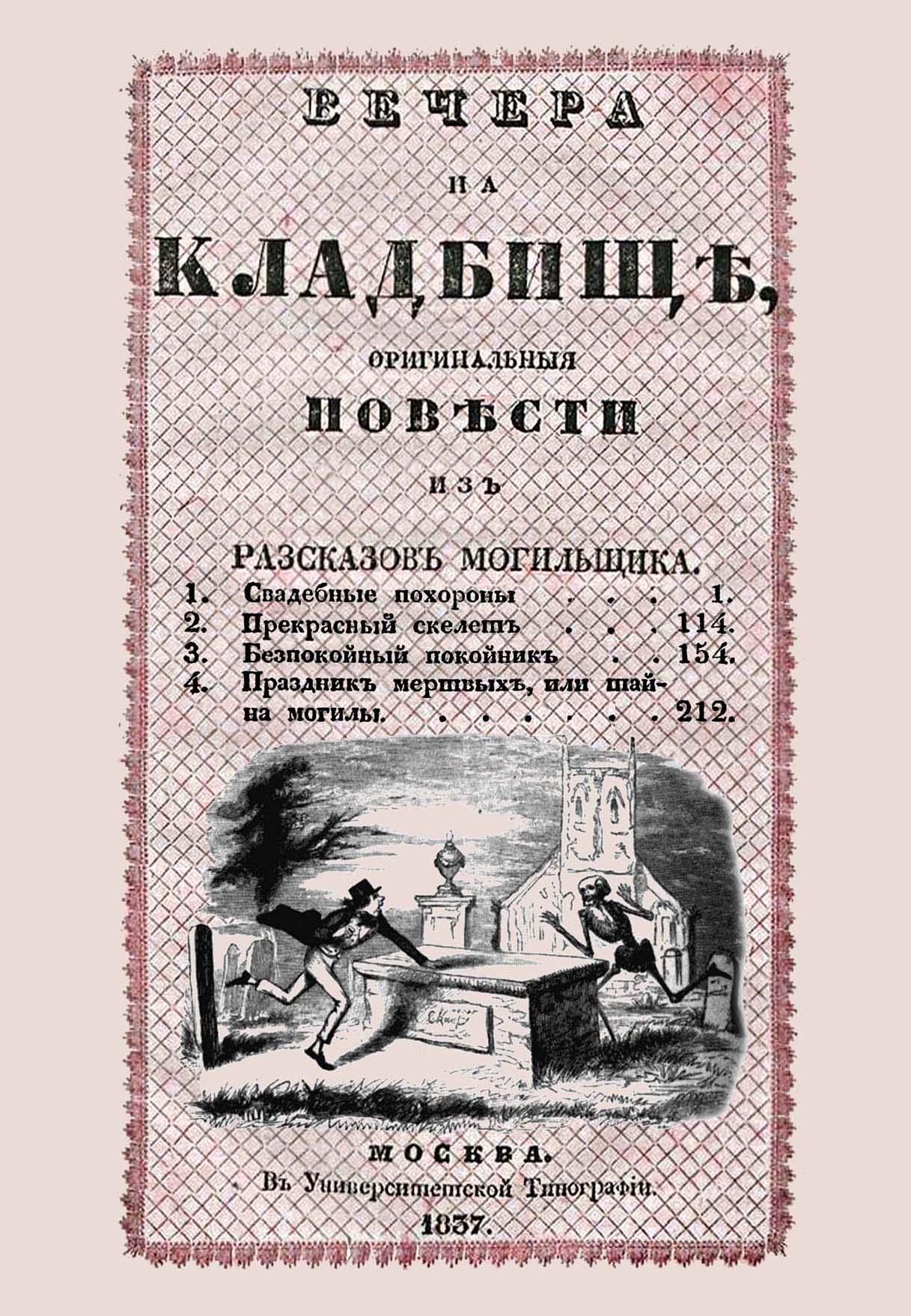 С. М. Любецкий Вечера на кладбище, оригинальные повести из рассказов могильщика