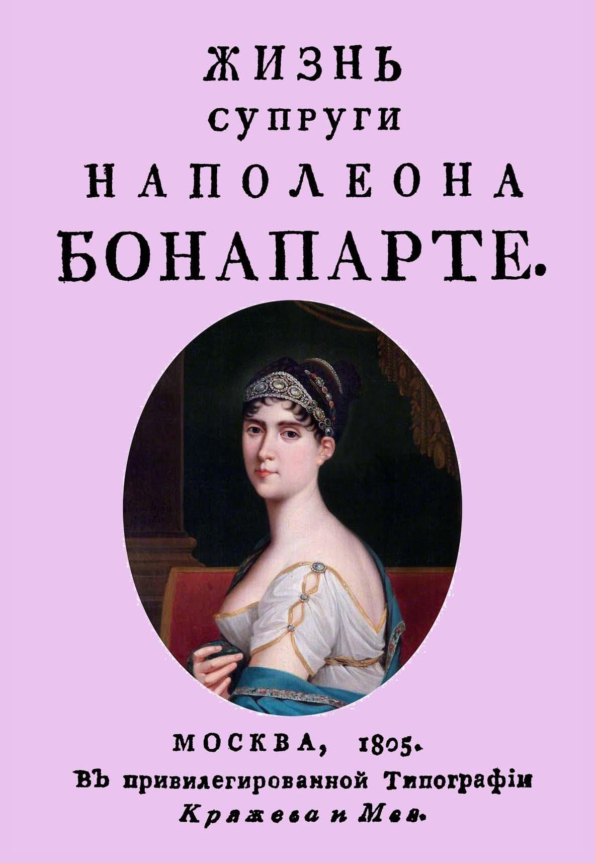 Жизнь супруги Наполеона Бонапарте жизнь супруги наполеона бонапарте