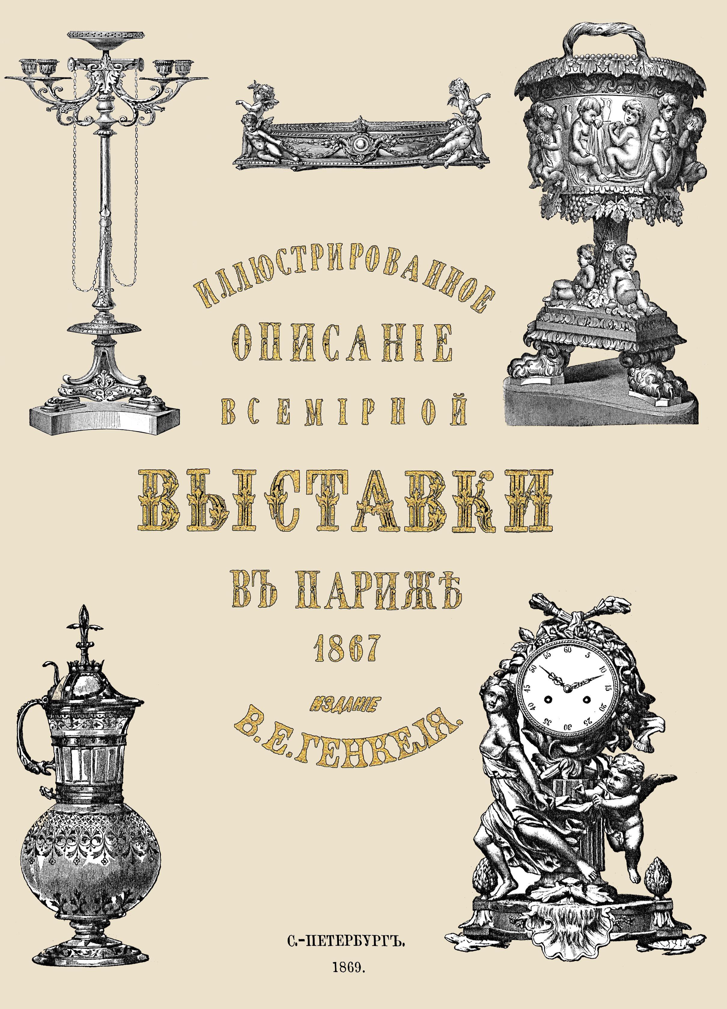 В. Е. Генкель Иллюстрированное описание всемирной промышленной выставки в Париже 1867