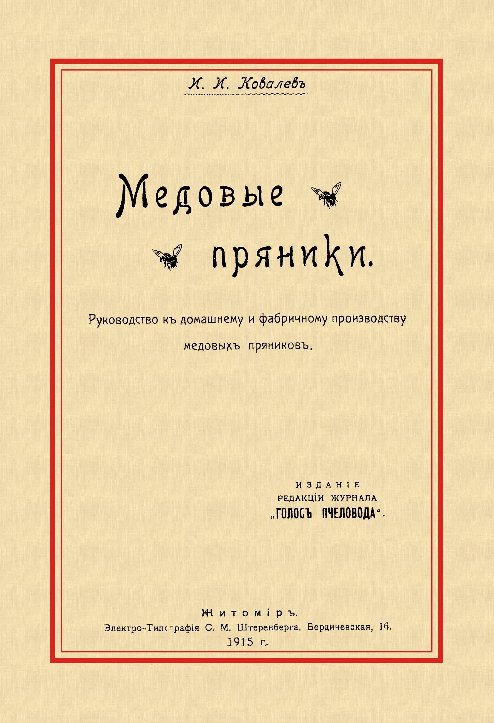 И. И. Ковалев Медовые пряники спорттовары житомир