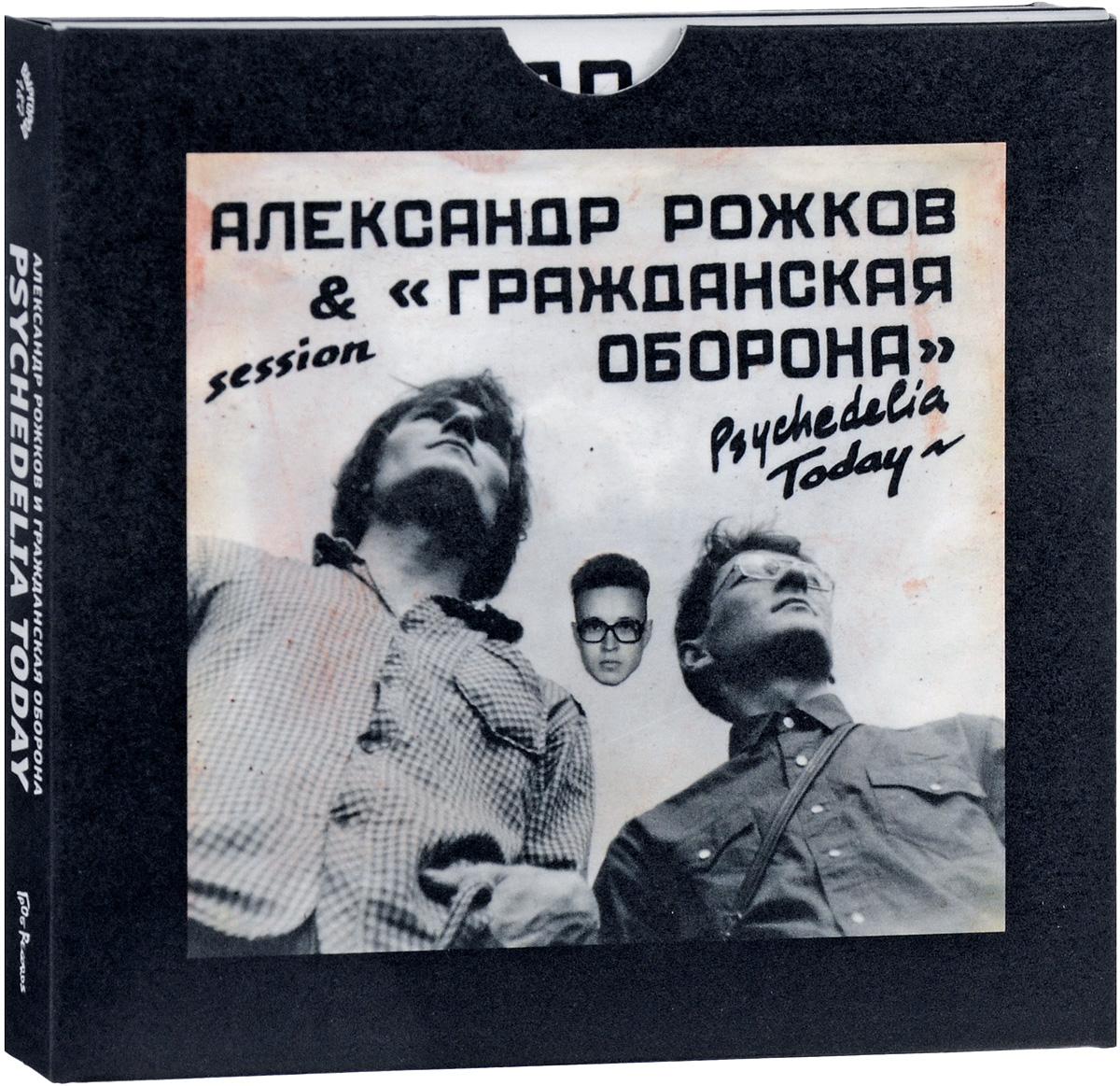 Рожков Александр и Гражданская Оборона. Psychedelia Today (2 CD черно-белая обложка) гражданская оборона гражданская оборона часть 1 mp3