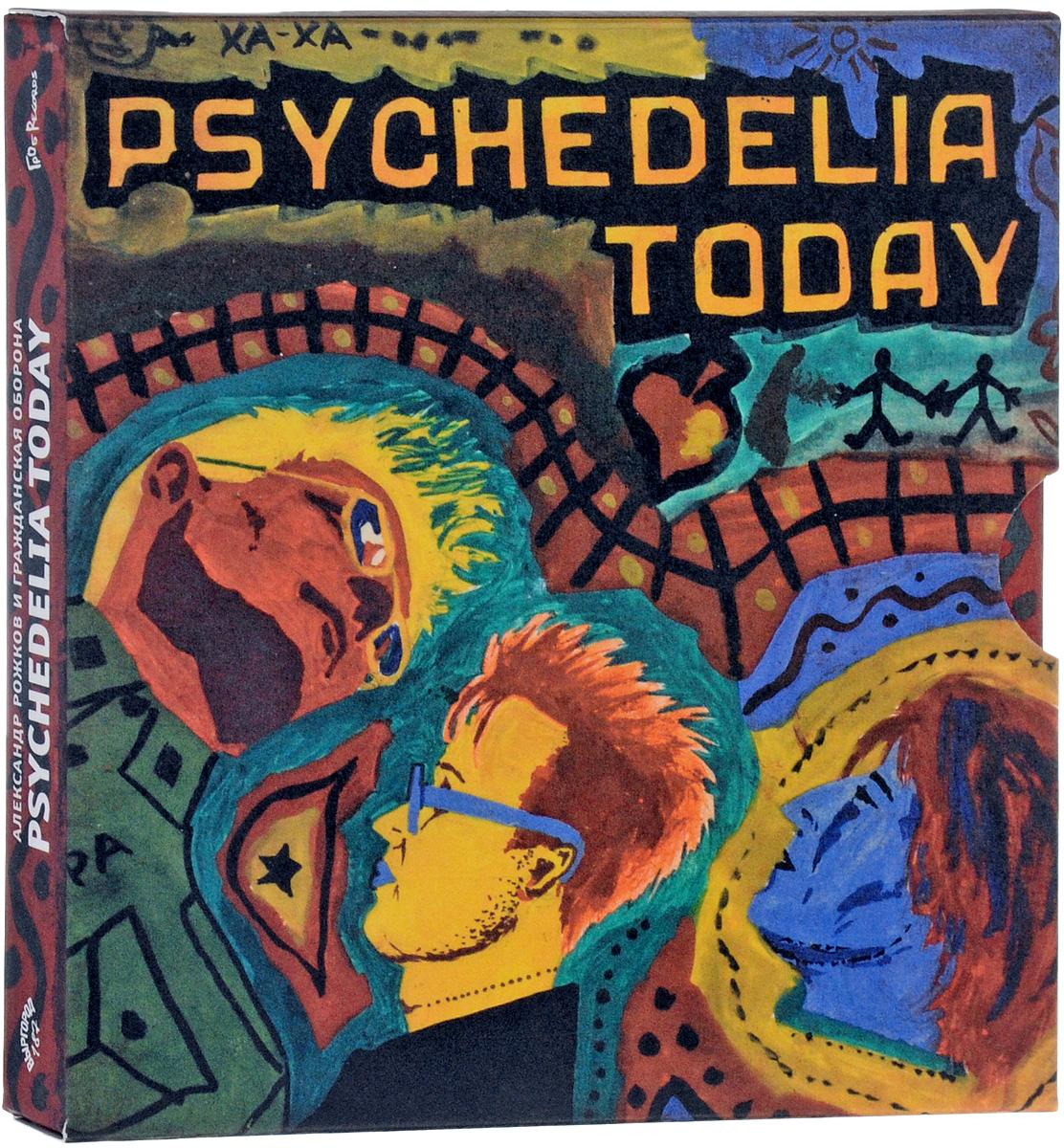 Рожков Александр и Гражданская Оборона. Psychedelia Today (2 CD цветная обложка) гражданская оборона гражданская оборона часть 1 mp3