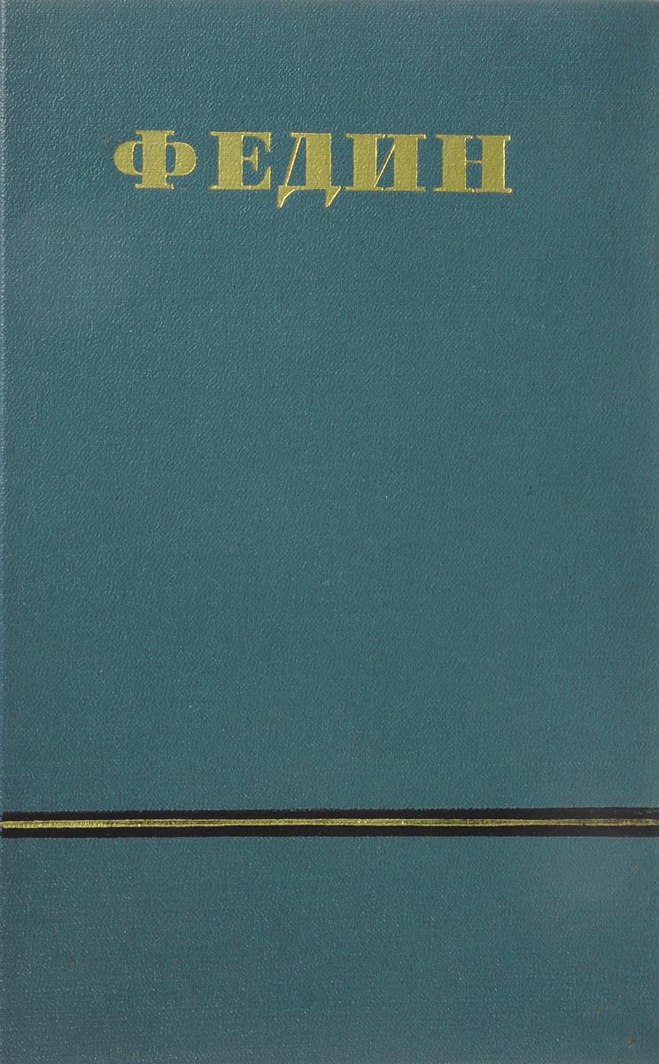 Федин К. Константин Федин. Сочинения в 6 томах. Том 3 цена и фото