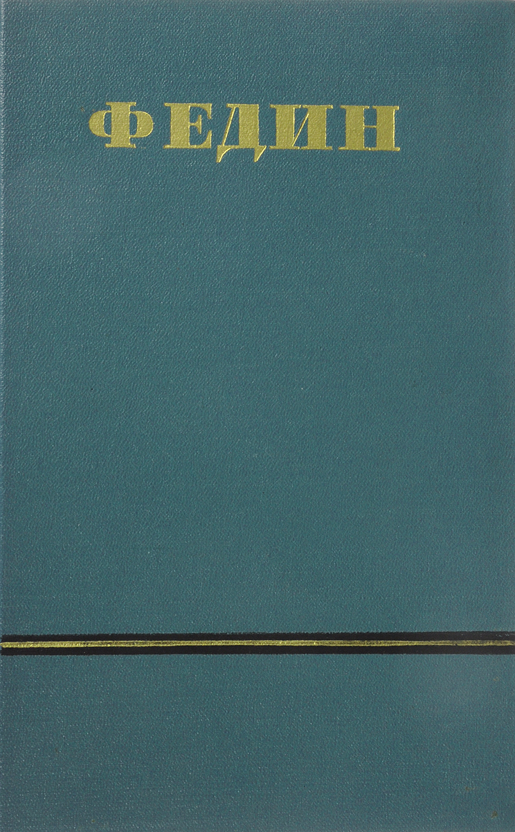 Федин К. Константин Федин. Сочинения в 6 томах. Том 3 гиппократ сочинения в 3 х томах том 2