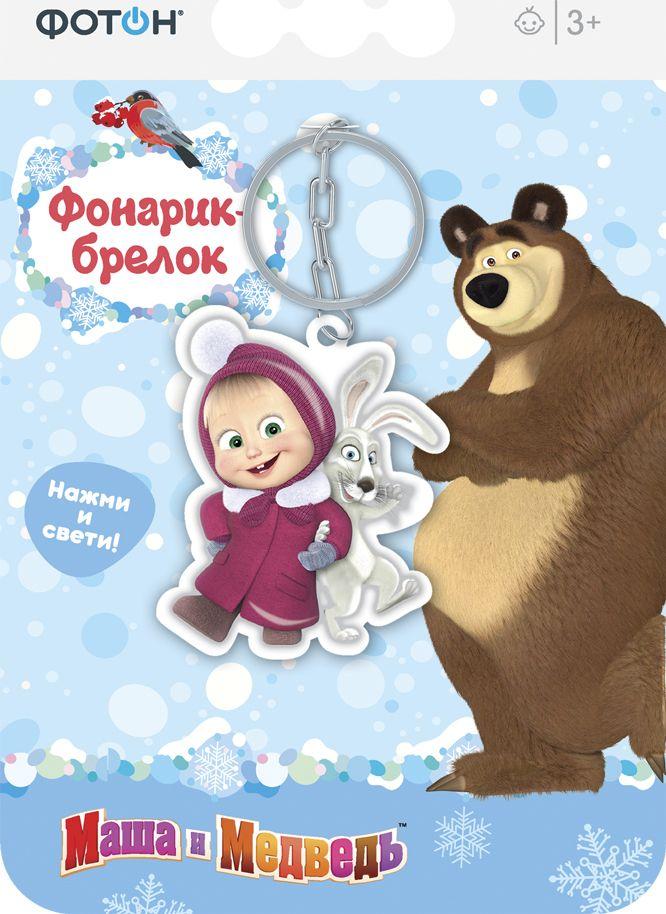 Фото - Фотон Фонарик-брелок Маша и Медведь Маша и заяц брелок фонарик 3 с br 049