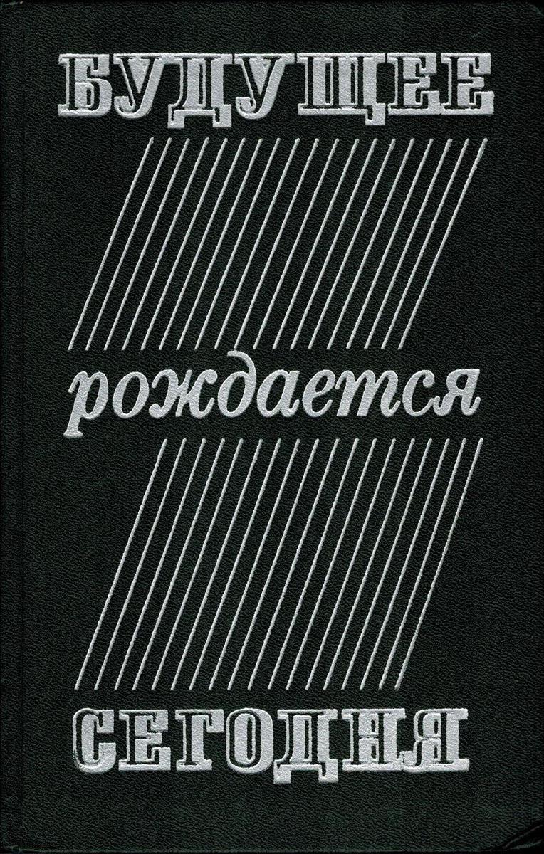 Александр Панков Будущее рождается сегодня