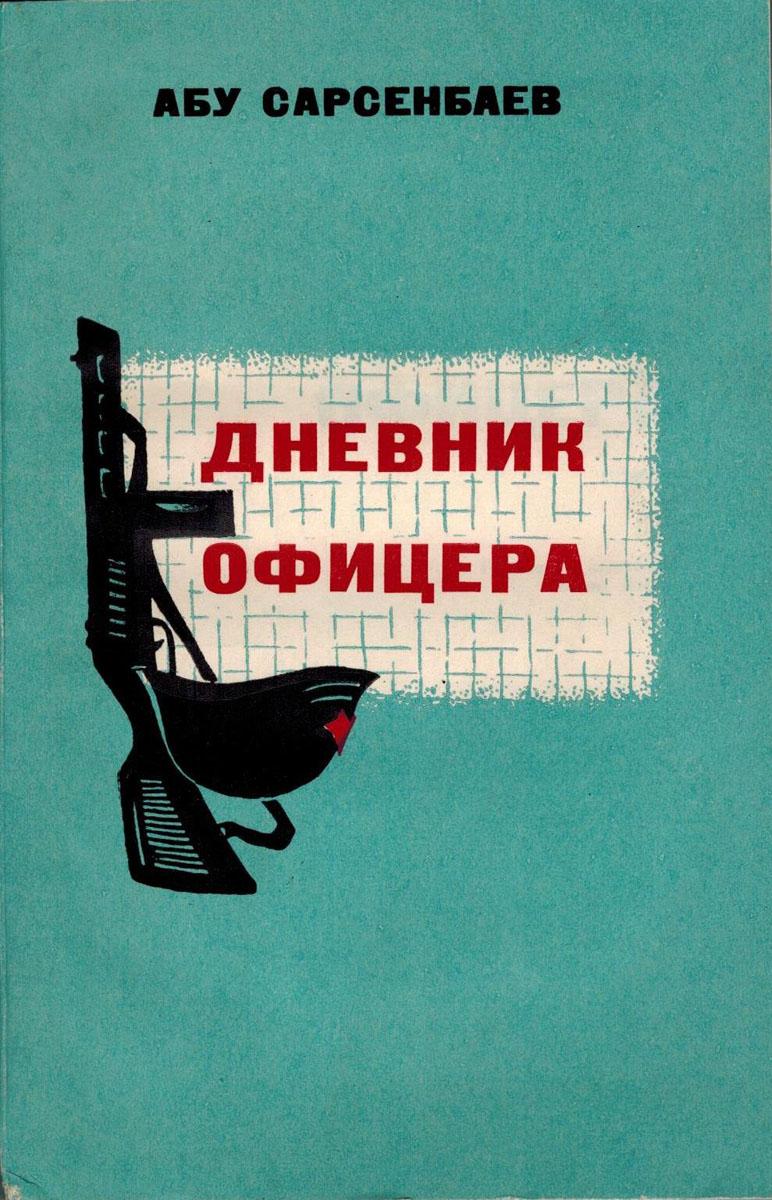 Абу Сарсенбаев Дневник офицера квитка а дневник забайкальского казачьего офицера 1904 1905