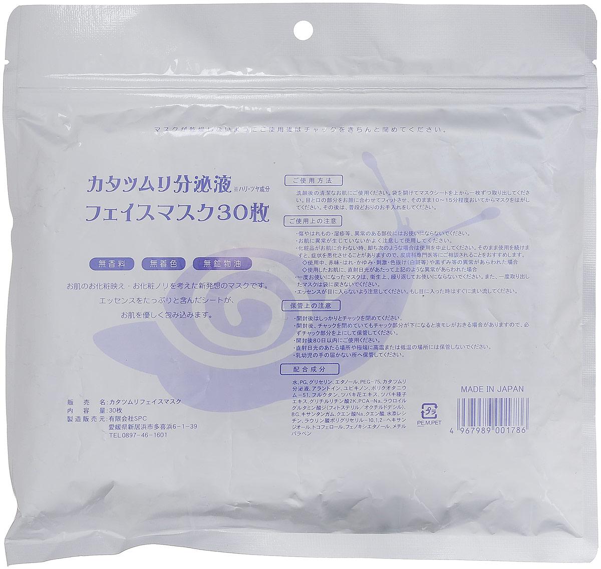 SPC Маска для лица Snail face mask (улитка), 30 шт