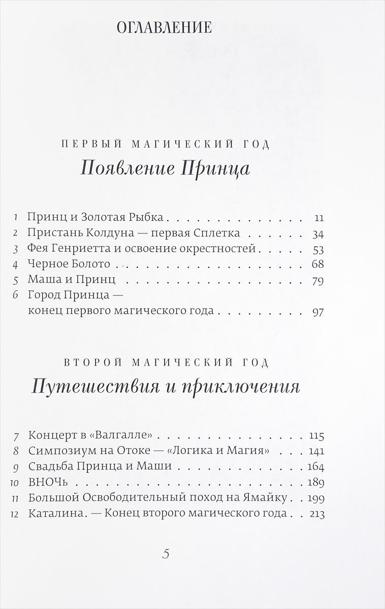 Три магических года. Леонид Григорьев