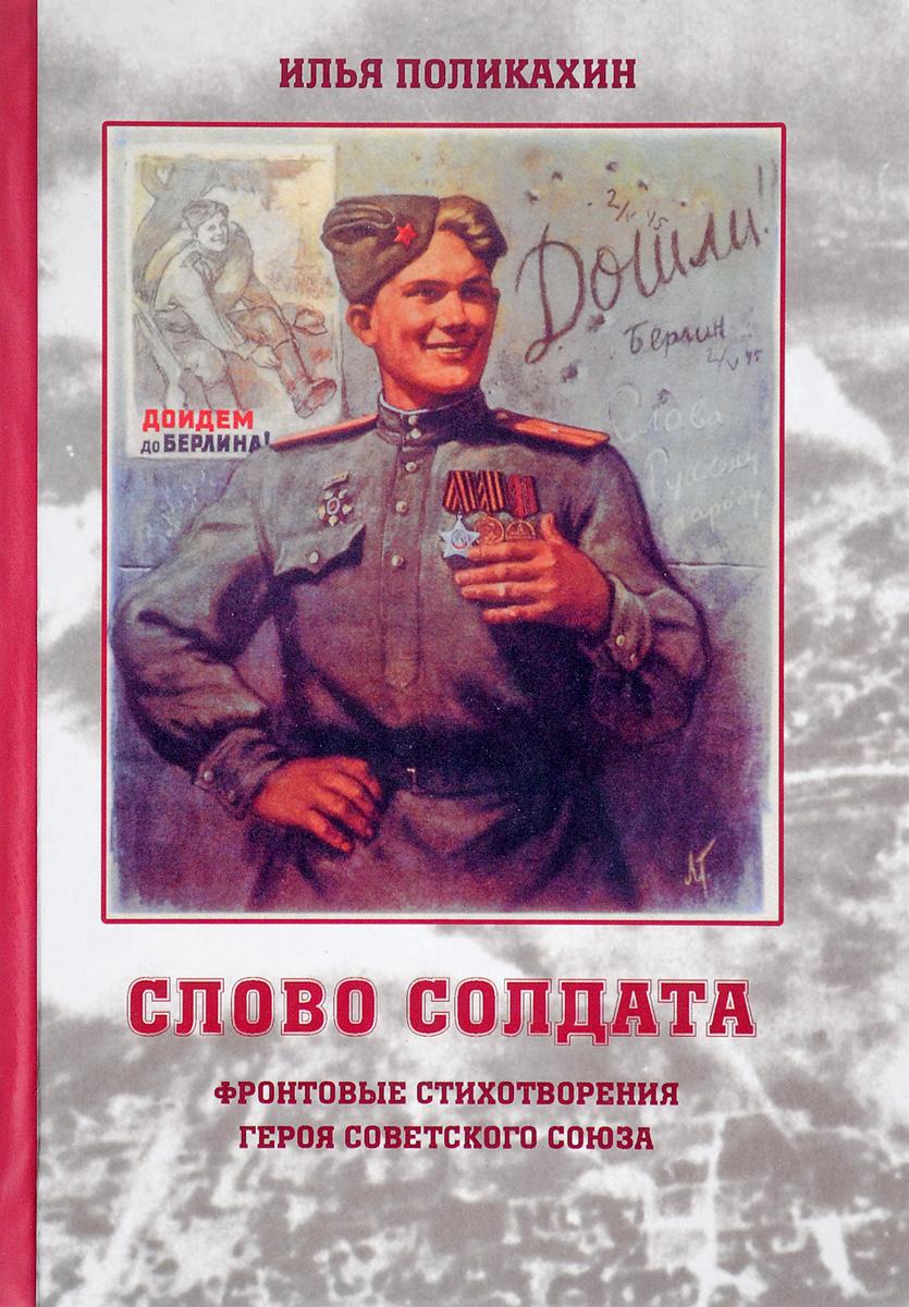 Илья Поликахин Слово солдата