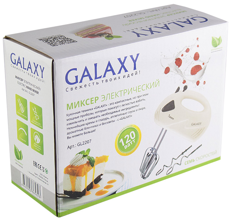 Миксер Galaxy GL2207, White Galaxy