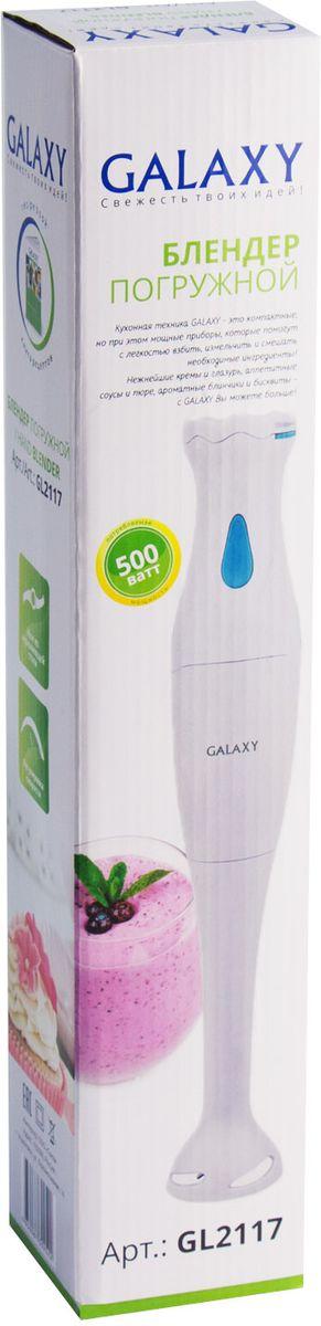 Блендер Galaxy GL 2117 Galaxy