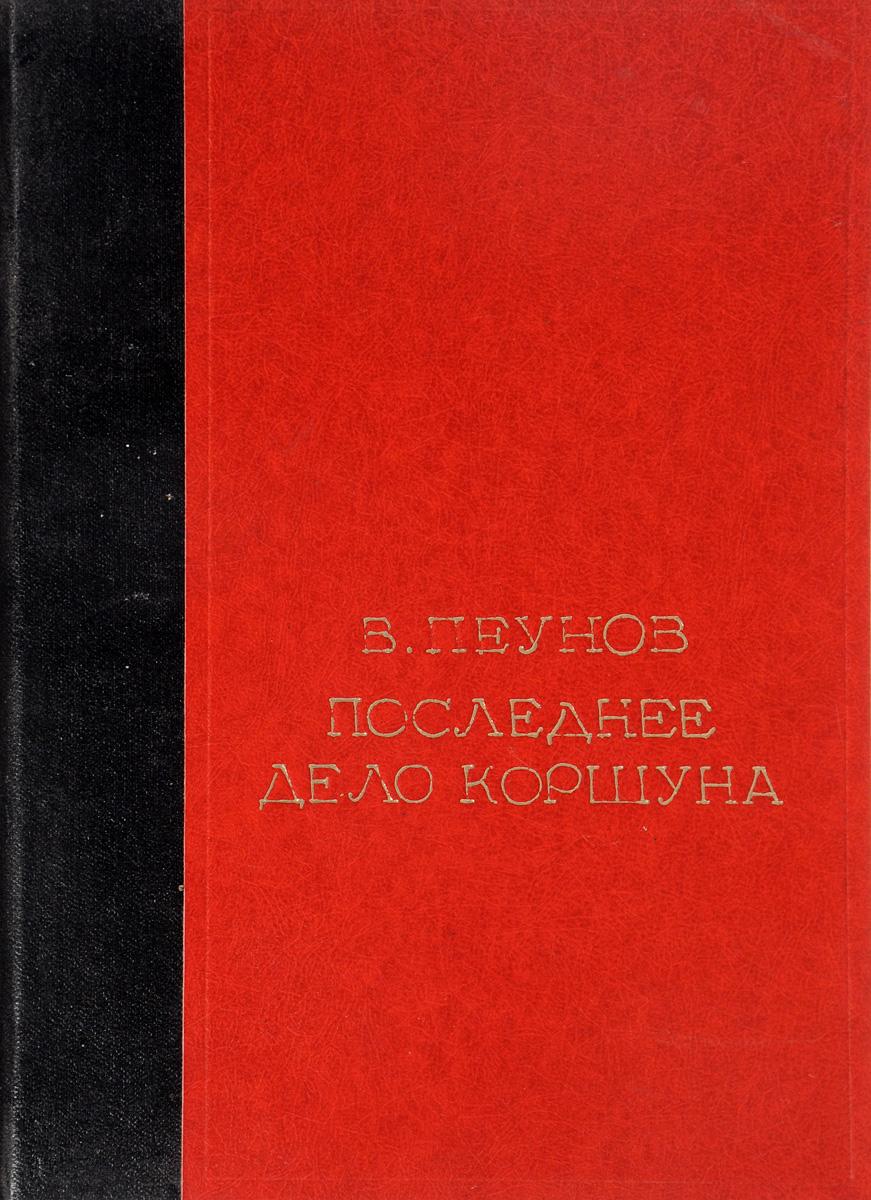 В.Пеунов Последнее дело Коршуна