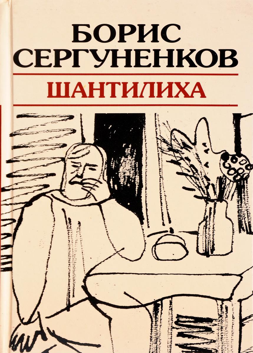 Сергуненко Б. Шантилиха. Жизнь и Записки сказочника