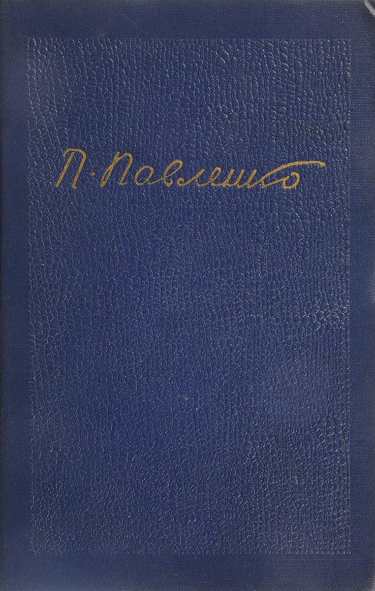 П. А. Павленко. Собрание сочинений в 6 томах. Том 2