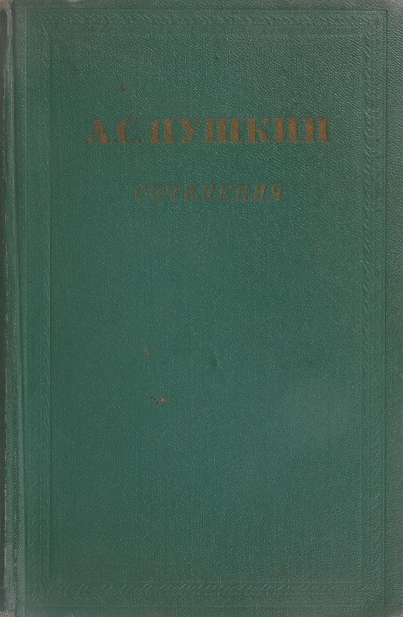 Пушкин А.С, А. С. Пушкин. Сочинения. Том 3 а с пушкин а с пушкин сочинения комментированное издание