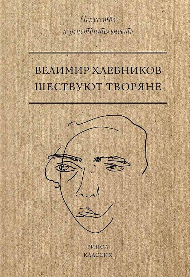 Велимир Хлебников Шествуют творяне
