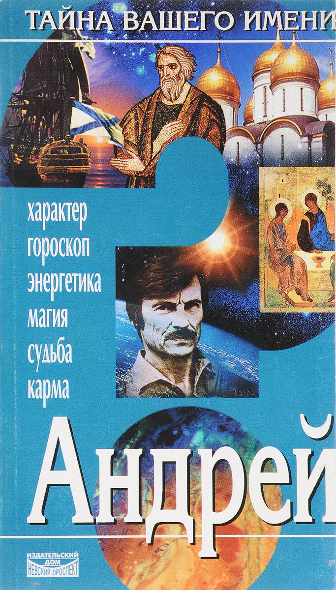 Андрей. Тайна вашего имени