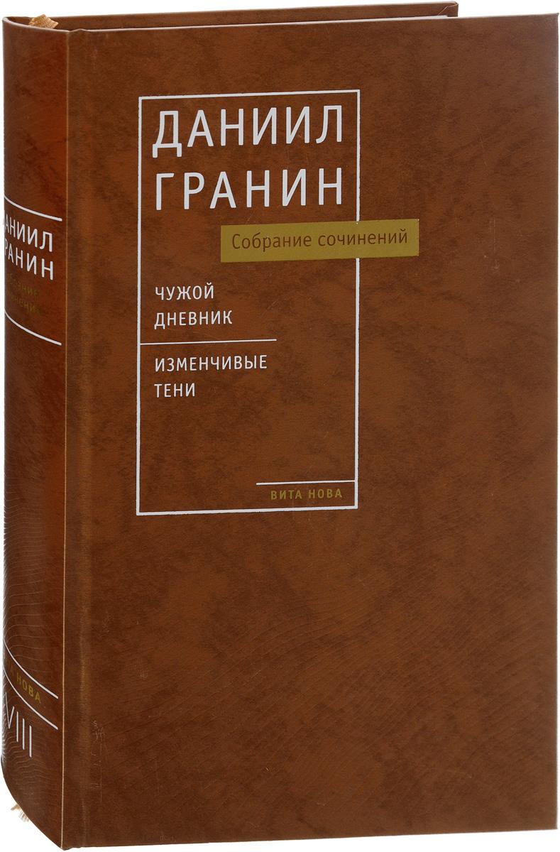 Даниил Гранин. Собрание сочинений в 8 томах. Том VIII