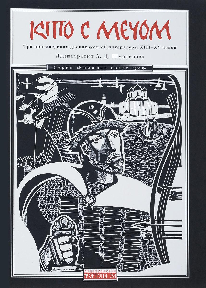Кто с мечом. Три произведения древнерусской литературы XIII-XV веков а с демин о художественности древнерусской литературы