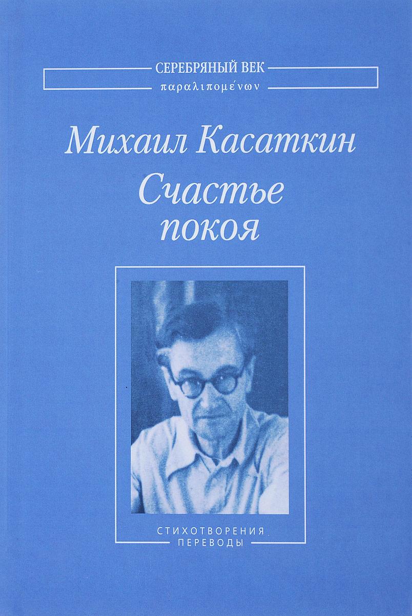 Михаил Касаткин Счастье покоя