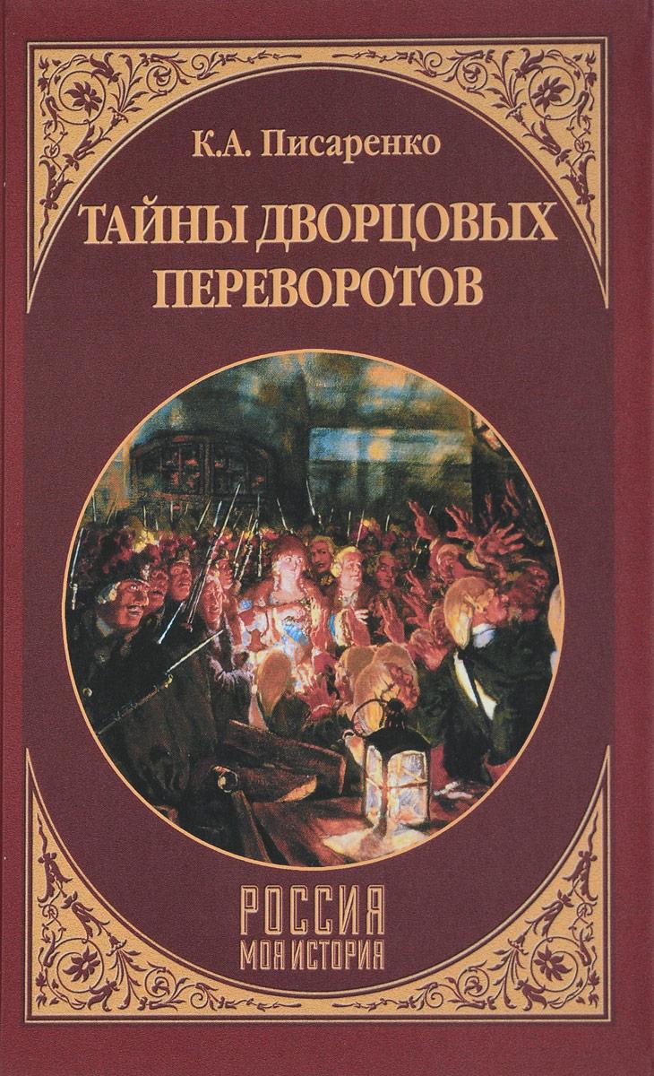 К. А. Писаренко Тайны дворцовых переворотов