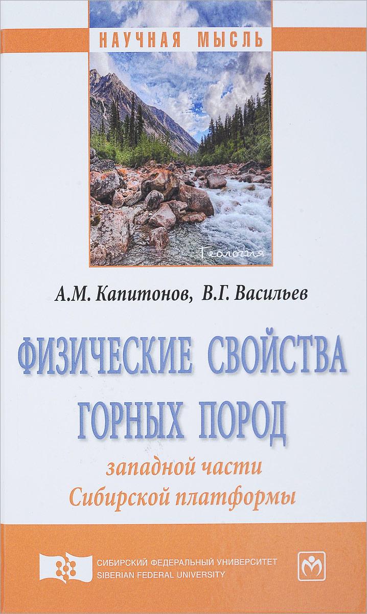 А. М. Капитонов, В. Г. Васильев Физические свойства горных пород западной части Сибирской платформы