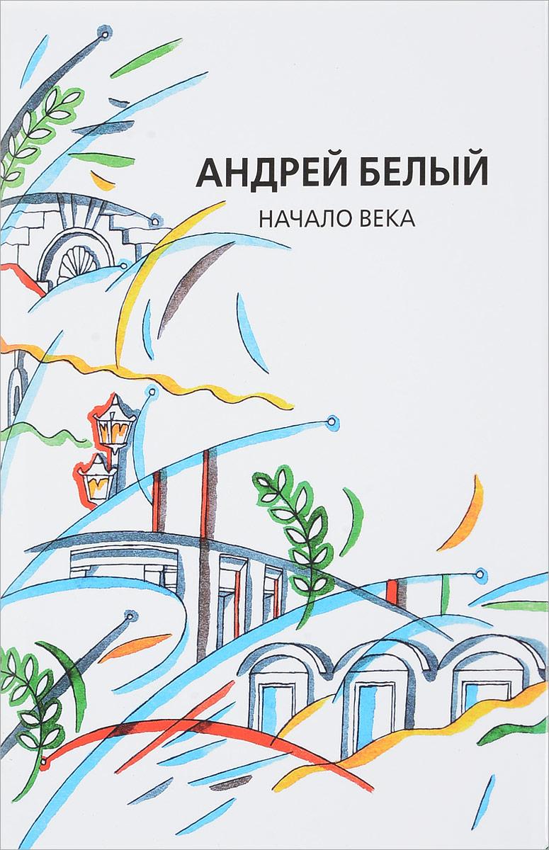 Андрей Белый Андрей Белый. Собрание сочинений. Начало века. Воспоминания