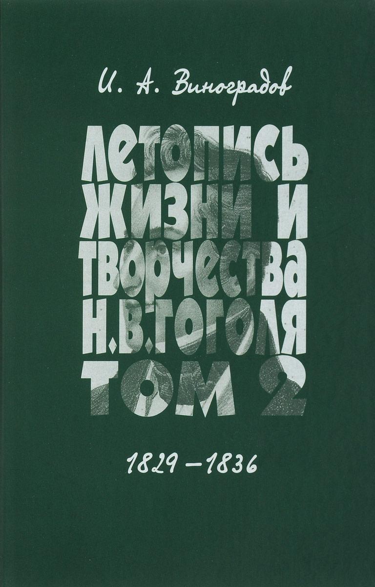 И. А. Виноградов Летопись жизни Н. В. Гоголя. В 7 томах. Том 2. 1829-1836