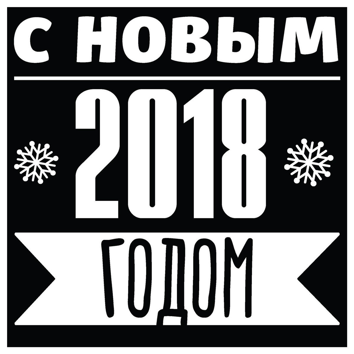 """Наклейка на автомобиль """"С Новым 2018 годом"""", 20 х 20 см"""
