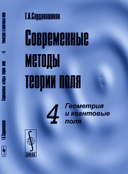 цены на Г. А. Сарданашвили Современные методы теории поля. Геометрия и квантовые поля  в интернет-магазинах