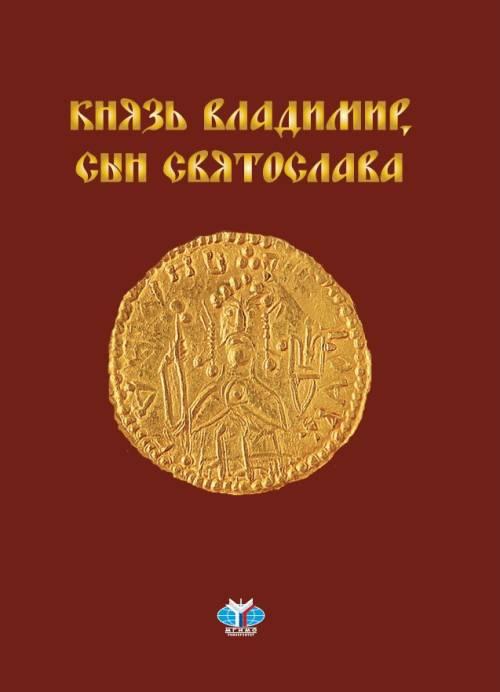 Е. М. Кожокин Князь Владимир, сын Святослава. Хроника жизни и смерти